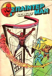 Cover Thumbnail for Σπάιντερ Μαν [Spider-Man] (Kabanas Hellas, 1977 series) #387