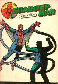 Cover Thumbnail for Σπάιντερ Μαν (Kabanas Hellas, 1977 series) #388