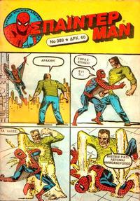 Cover Thumbnail for Σπάιντερ Μαν [Spider-Man] (Kabanas Hellas, 1977 series) #389