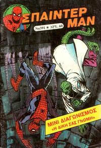 Cover Thumbnail for Σπάιντερ Μαν [Spider-Man] (Kabanas Hellas, 1977 series) #391