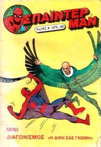 Cover Thumbnail for Σπάιντερ Μαν (Kabanas Hellas, 1977 series) #392