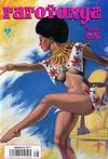Cover for Rarotonga (Grupo Editorial Vid, 2012 series) #48