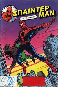 Cover Thumbnail for Σπάιντερ Μαν [Spider-Man] (Kabanas Hellas, 1977 series) #167