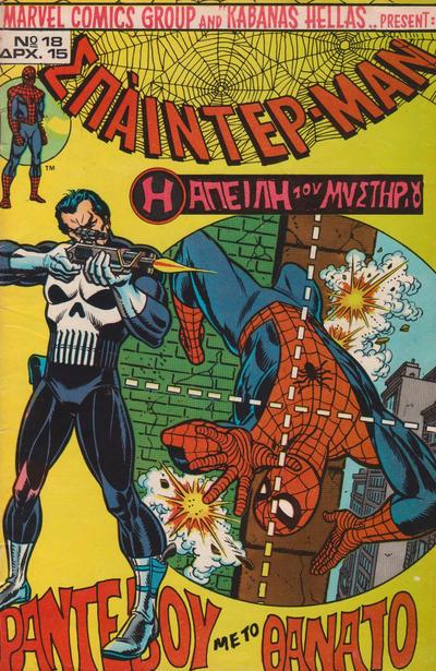 Cover for Σπάιντερ Μαν (Kabanas Hellas, 1977 series) #18