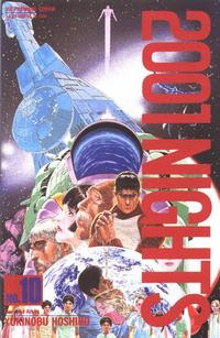Cover Thumbnail for 2001 Nights (Viz, 1990 series) #10