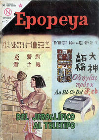 Cover Thumbnail for Epopeya (Editorial Novaro, 1958 series) #67