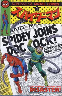 Cover Thumbnail for スパイダーマン [Spider-Man] (光文社 [Kobunsha], 1978 series) #1