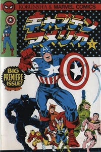 Cover Thumbnail for キャプテン・アメリカ [Captain America] (光文社 [Kobunsha], 1978 series) #1