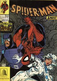 Cover Thumbnail for Σπάιντερ Μαν (Kabanas Hellas, 1977 series) #518