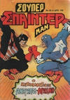 Cover for Σουπερ Σπαϊντερμαν (Kabanas Hellas, 1984 ? series) #25
