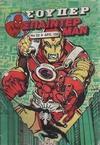 Cover for Σουπερ Σπαϊντερμαν (Kabanas Hellas, 1984 ? series) #22