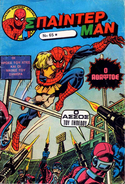 Cover for Σπάιντερ Μαν (Kabanas Hellas, 1977 series) #65