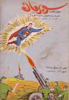 Cover for سوبرمان [Superman] (المطبوعات المصورة [Illustrated Publications], 1964 series) #2