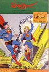 Cover for سوبرمان [Superman] (المطبوعات المصورة [Illustrated Publications], 1964 series) #5