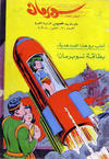 Cover for سوبرمان [Superman] (المطبوعات المصورة [Illustrated Publications], 1964 series) #7