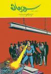 Cover for سوبرمان [Superman] (المطبوعات المصورة [Illustrated Publications], 1964 series) #27
