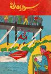 Cover for سوبرمان [Superman] (المطبوعات المصورة [Illustrated Publications], 1964 series) #18