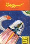 Cover for سوبرمان [Superman] (المطبوعات المصورة [Illustrated Publications], 1964 series) #23
