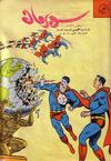 Cover for سوبرمان [Superman] (المطبوعات المصورة [Illustrated Publications], 1964 series) #31