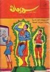 Cover for سوبرمان [Superman] (المطبوعات المصورة [Illustrated Publications], 1964 series) #33