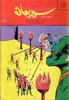 Cover for سوبرمان [Superman] (المطبوعات المصورة [Illustrated Publications], 1964 series) #35