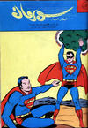 Cover for سوبرمان [Superman] (المطبوعات المصورة [Illustrated Publications], 1964 series) #36