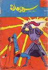 Cover for سوبرمان [Superman] (المطبوعات المصورة [Illustrated Publications], 1964 series) #34