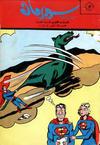 Cover for سوبرمان [Superman] (المطبوعات المصورة [Illustrated Publications], 1964 series) #38