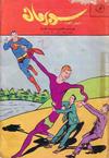 Cover for سوبرمان [Superman] (المطبوعات المصورة [Illustrated Publications], 1964 series) #37