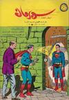 Cover for سوبرمان [Superman] (المطبوعات المصورة [Illustrated Publications], 1964 series) #40