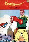 Cover for سوبرمان [Superman] (المطبوعات المصورة [Illustrated Publications], 1964 series) #39