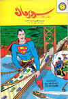 Cover for سوبرمان [Superman] (المطبوعات المصورة [Illustrated Publications], 1964 series) #42