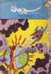 Cover for سوبرمان [Superman] (المطبوعات المصورة [Illustrated Publications], 1964 series) #45