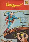 Cover for سوبرمان [Superman] (المطبوعات المصورة [Illustrated Publications], 1964 series) #43