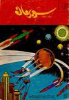 Cover for سوبرمان [Superman] (المطبوعات المصورة [Illustrated Publications], 1964 series) #30