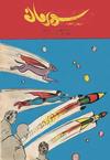 Cover for سوبرمان [Superman] (المطبوعات المصورة [Illustrated Publications], 1964 series) #26