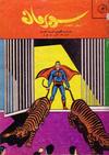 Cover for سوبرمان [Superman] (المطبوعات المصورة [Illustrated Publications], 1964 series) #29