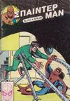 Cover for Σπάιντερ Μαν (Kabanas Hellas, 1977 series) #191