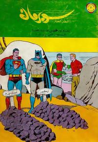 Cover Thumbnail for سوبرمان [Superman] (المطبوعات المصورة [Illustrated Publications], 1964 series) #55
