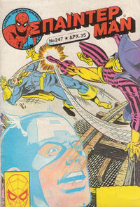 Cover Thumbnail for Σπάιντερ Μαν (Kabanas Hellas, 1977 series) #247