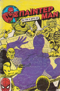 Cover Thumbnail for Σπάιντερ Μαν (Kabanas Hellas, 1977 series) #159