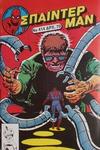 Cover for Σπάιντερ Μαν (Kabanas Hellas, 1977 series) #414