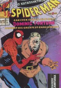 Cover Thumbnail for Σπάιντερ Μαν [Spider-Man] (Kabanas Hellas, 1977 series) #557