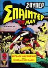 Cover for Σουπερ Σπαϊντερμαν (Kabanas Hellas, 1984 ? series) #43