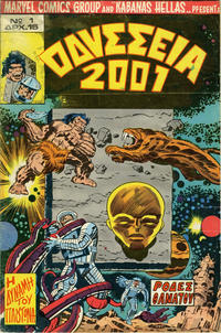 Cover Thumbnail for Οδύσσεια 2001 (Kabanas Hellas, 1978 series) #1