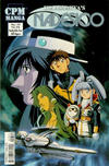 Cover for Nadesico (Central Park Media, 1999 series) #13