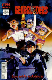 Cover Thumbnail for Geobreeders (Central Park Media, 1999 series) #29