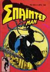 Cover for Σπάιντερ Μαν (Kabanas Hellas, 1977 series) #483