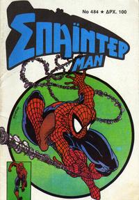 Cover Thumbnail for Σπάιντερ Μαν [Spider-Man] (Kabanas Hellas, 1977 series) #484