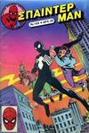 Cover for Σπάιντερ Μαν (Kabanas Hellas, 1977 series) #164